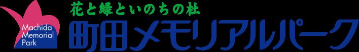 町田メモリアルパーク