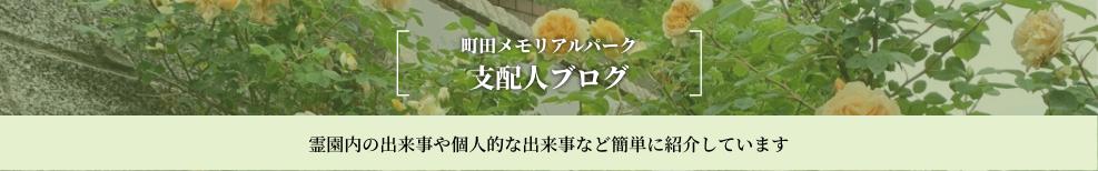 町田メモリアルパーク支配人ブログ
